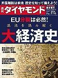 週刊ダイヤモンド 2016年7/16号 [雑誌]