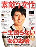 素敵な女性 Vol.2 2015年 6/12 号 [雑誌]: 週刊実話 増刊