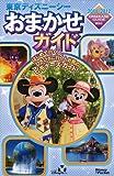 東京ディズニーシーおまかせガイド 2011-2012 (Disney in Pocket)