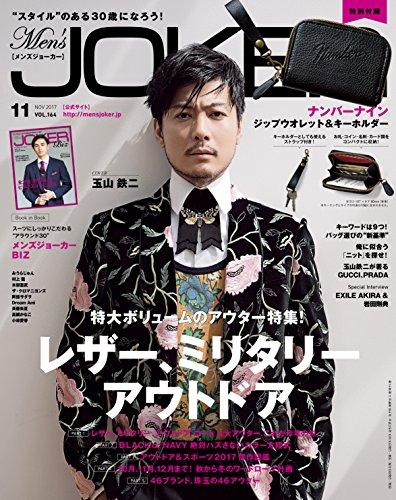 Men's JOKER 2017年11月号 大きい表紙画像