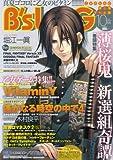B's-LOG (ビーズログ) 2008年 10月号 [雑誌]
