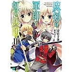 魔剣の軍師と虹の兵団<アルクス・レギオン>II (MF文庫J)