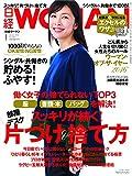 日経WOMAN(ウーマン)2016年1月号[雑誌]