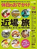 宮城・岩手・山形・福島をお得に楽しむグルメ&レジャーガイド「休日のおでかけ」
