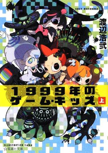 渡辺浩弐『1999年のゲーム・キッズ』(上)