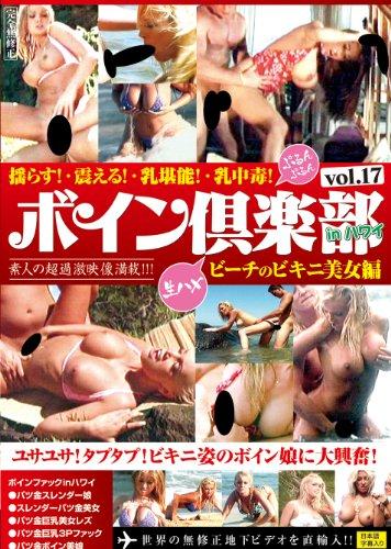 ボイン倶楽部 ぷるんぷるん 生ハメ 017 ビーチのビキニ美女編 [DVD]