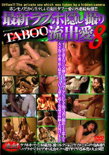[8組のTABOOカップル] 最新ラブホ隠し撮り TABOO流出愛8