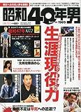 タンデムスタイル増刊 昭和40年男 Vol.4 2010年 10月号 [雑誌]