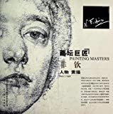 img - for Painting masters: Feiqin Character Sketch book / textbook / text book