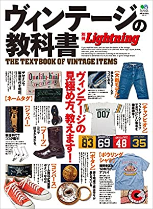 別冊Lightning Vol.121 ヴィンテージの教科書[雑誌]