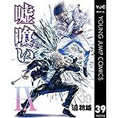 嘘喰い 39 (ヤングジャンプコミックスDIGITAL)