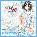 世界で一番NG(ダメ)な恋 Heart-Warming Song Vol.3