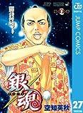 銀魂 モノクロ版 27 (ジャンプコミックスDIGITAL)