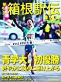 第91回箱根駅伝速報号 (陸上競技マガジン 2015 年 02 月号 増刊 [雑誌]) -