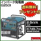 G250I