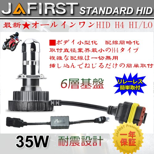 JAFIRST オールインワン バイクHID H4一体型 ホンダ CB1300 SUPER TOURING EBL-SC54 6000K PIAA超 交流式デジタルキット