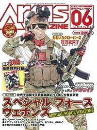 Arms MAGAZINE 2013年 06月号