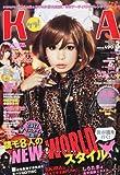 KERA! (ケラ) 2012年 03月号 [雑誌]
