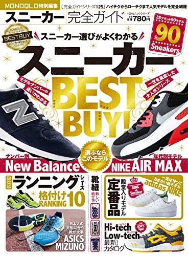 スニーカー完全ガイド 2016年発売号 大きい表紙画像