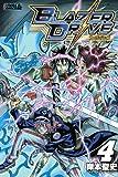 ブレイザードライブ 4 (ライバルコミックス)