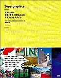 サムネイル:書籍『Supergraphics - 空間の変容:壁面、建築、空間のためのグラフィックデザイン』
