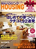 月刊 HOUSING (ハウジング) 2009年 01月号 [雑誌]