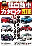 自動車誌MOOK 最新軽自動車カタログ2016