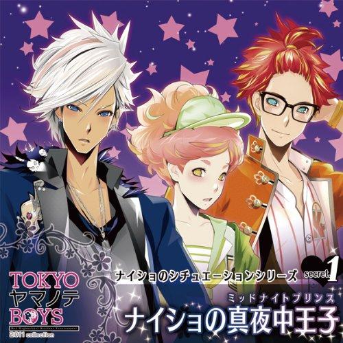 TOKYOヤマノテBOYS ~Secret.1~ ナイショの真夜中王子(ミッドナイトプリンス)