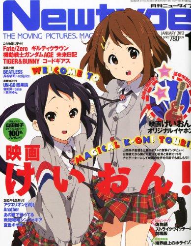 Newtype (ニュータイプ) 2012年 01月号 [雑誌]