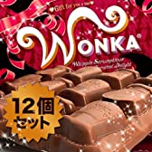 WONKA ウォンカチョコレート 12個BOXセット(ギフト用スペシャルパッケージ限定版)チャーリーとチョコレート工場