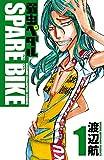 弱虫ペダル SPARE BIKE 1【試し読み増量版】 弱虫ペダル SPARE BIKE【試し読み増量版】 (少年チャンピオン・コミックス)