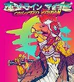ホットライン マイアミ Collected Edition【Amazon.co.jp限定特典】PS Vitaカスタムテーマ付