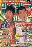 ロト・ナンバーズ「超」的中法 2009年 06月号 [雑誌]