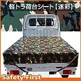 軽トラック 荷台シート 2.0m×2.2m 迷彩 アーミー