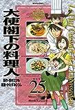 大使閣下の料理人(25) (モーニングコミックス)