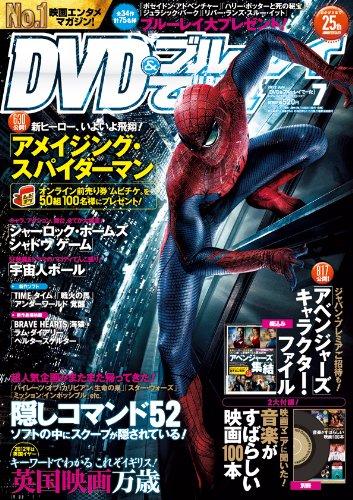 DVD&ブルーレイでーた 2012年 7月号 [雑誌]