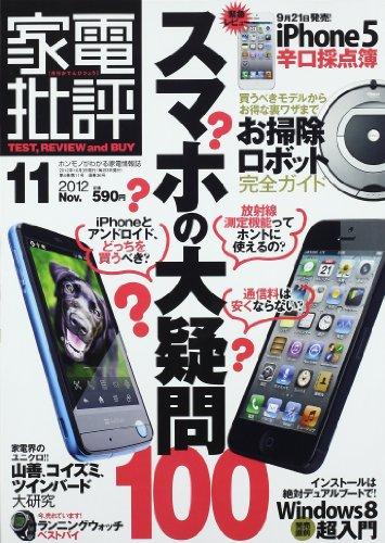 家電批評 2012年 11月号 [雑誌]