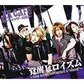 """覚醒ヒロイズム~THE HERO WITHOUT A""""NAME""""~(初回生産限定盤)(DVD付)"""