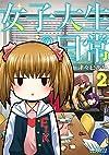 女子大生の日常 2 (MFコミックス アライブシリーズ)