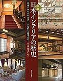 サムネイル:book『図説 日本インテリアの歴史: 室内でみる日本住宅 古代から近代まで』