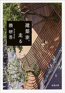 """隈研吾氏が語る『日本人が""""建築嫌い""""になったワケ』"""