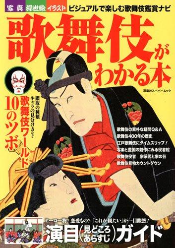 歌舞伎がわかる本 (双葉社スーパームック)