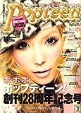 Popteen (ポップティーン) 2008年 11月号 [雑誌]