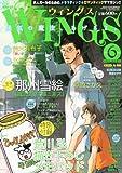 Wings (ウィングス) 2011年 06月号 [雑誌]