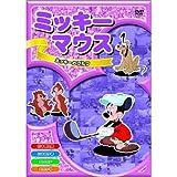 ミッキーマウス ミッキーのゴルフ AAM-006 [DVD]