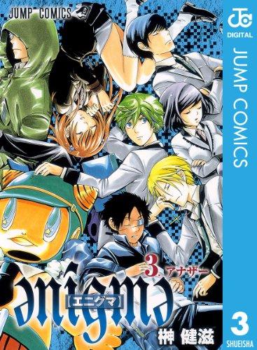 enigme【エニグマ】 3 (ジャンプコミックスDIGITAL)