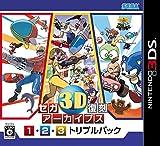 セガ3D復刻アーカイブス1・2・3 トリプルパック 【Amazon.co.jp限定特典】オリジナルPC壁紙&スマートフォン壁紙 配信 - 3DS