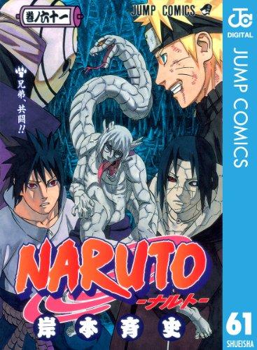 NARUTO―ナルト― モノクロ版 61 (ジャンプコミックスDIGITAL)
