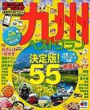 まっぷる 九州 ベストプラン (国内|観光・旅行ガイドブック/ガイド)