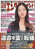 日経エンタテインメント ! 2009年 11月号 [雑誌]